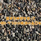 【外構素材】固まる砂利を使って砂利トラブルの解決の糸口を!【雑草対策や飛散対策におすすめ】
