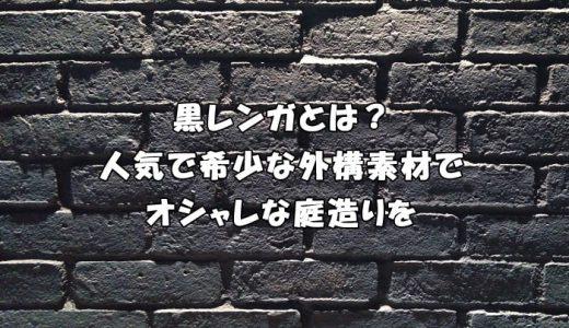 【外構素材】黒レンガとは?人気で希少な外構素材でオシャレな庭造りを