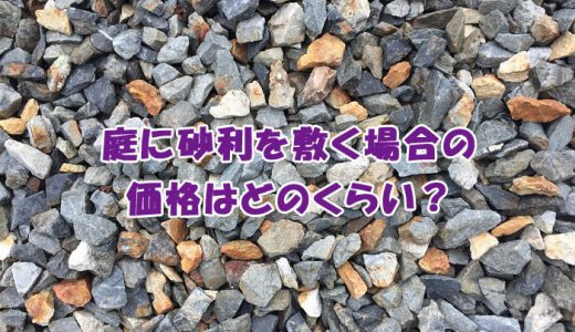【外構工事の疑問】庭に砂利を敷く場合の価格はどのくらい?