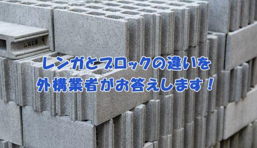 【外構素材】レンガとブロックの違いはある?の疑問に外構業者がお答えします!