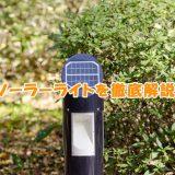 【庭の外構】ソーラーライトを徹底解説!