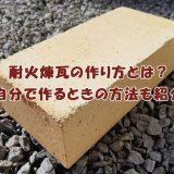 【外構素材豆知識】耐火煉瓦の作り方とは?自分で作るときの方法も紹介