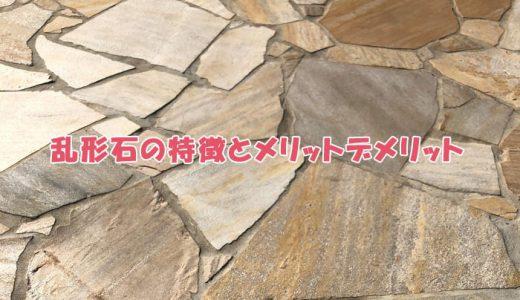乱形石の特徴とメリットデメリット