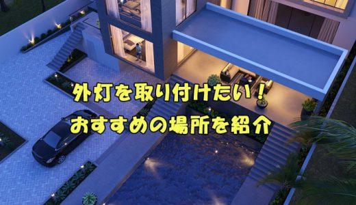 【庭の外構】外灯を取り付けたい!おすすめの場所を紹介