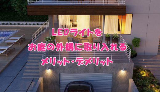 LEDライトをお庭の外構に取り入れるメリット・デメリット
