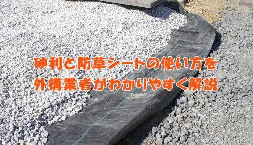砂利を敷いても雑草が生える!?砂利と防草シートの使い方を外構業者がわかりやすく解説
