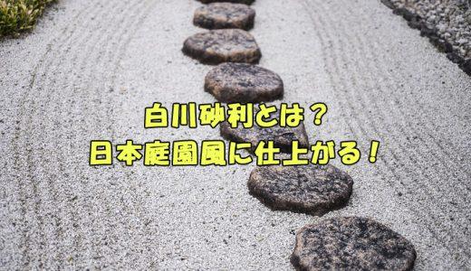 【外構素材】白川砂利とは?日本庭園風に仕上がる!