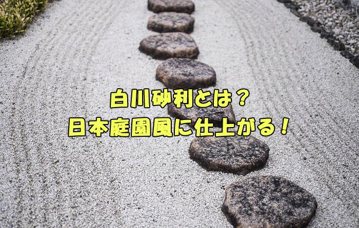 白川砂利とは?日本庭園風に仕上がる!