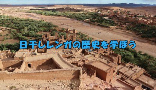 日干しレンガの歴史を学ぼう