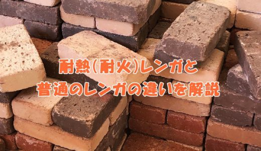 【外構素材】耐熱(耐火)レンガと普通のレンガの違いについて外構業者がわかりやすく解説