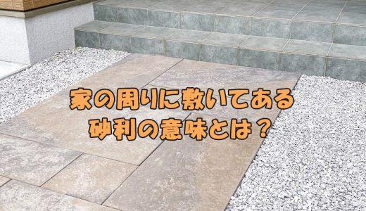 【外構豆知識】家の周りに敷いてある砂利の意味とは?