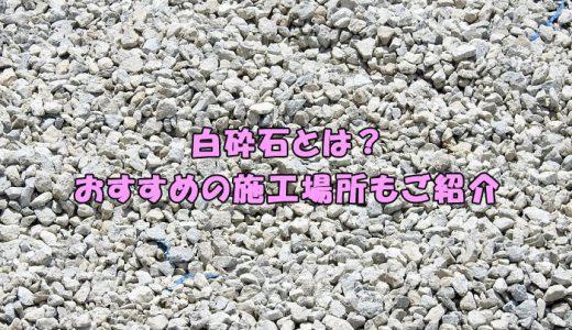 【外構素材】白砕石とは?おすすめの施工場所もご紹介