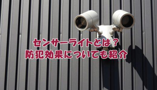 【庭の外構】センサーライトとは?防犯効果についても紹介