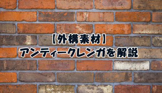【外構素材】アンティークレンガは古い建物でのみ入手可能な貴重素材!わかりやすく紹介