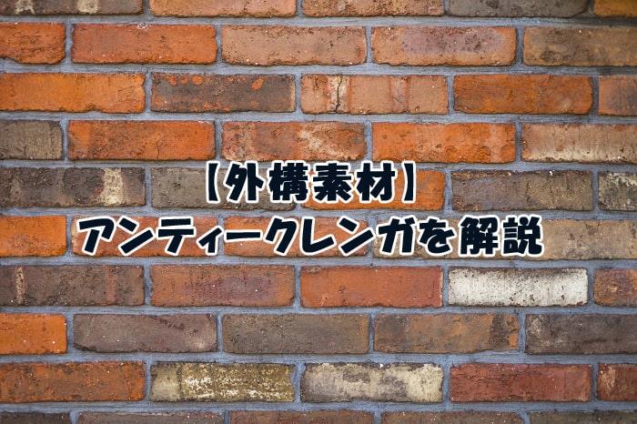アンティークレンガは古い建物でのみ入手可能な貴重素材!わかりやすく紹介