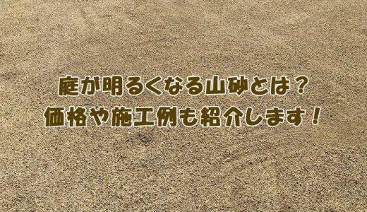 【外構素材】庭が明るくなる山砂とは?価格や施工例も紹介します!