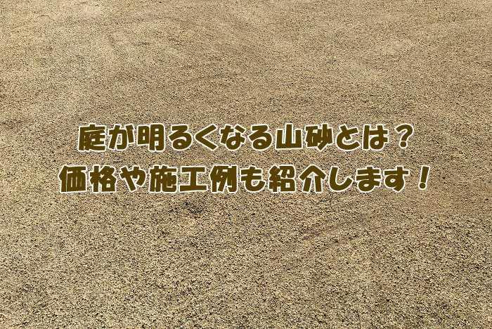 庭が明るくなる山砂とは?価格や施工例も紹介します!