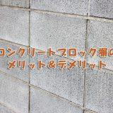 コンクリートブロック塀の導入を検討したい!そんな時に知っておきたいメリットとデメリットを詳しく解説