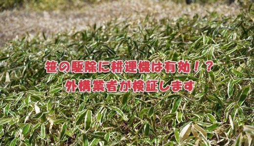 笹の駆除に耕運機は有効!?外構業者が検証します