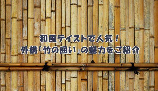 和風テイストで人気の外構「竹の囲い」!その魅力をご紹介します