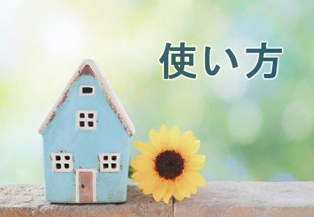 小さな家の置物とひまわり