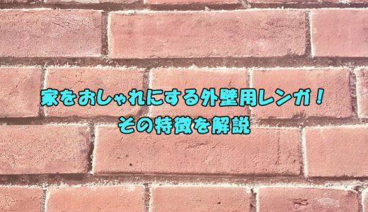 家をおしゃれにする外壁用レンガ!その特徴を解説します